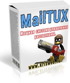Получи профессиональный инструмент для ведения почтовых рассылок на MailTux