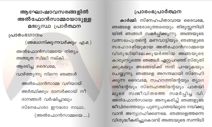 St Alphonsamma Malayalam Intercession prayers and Songs