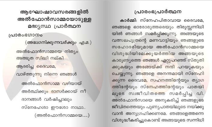 St Alphonsamma Malayalam Intercession prayers and Songs