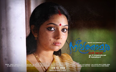 Neelathamara Movie wallpaper 2009