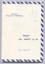 Γράμμα στη μάννα με δύο ν - Κατερίνα Σταματίου - Παπαθεοδώρου