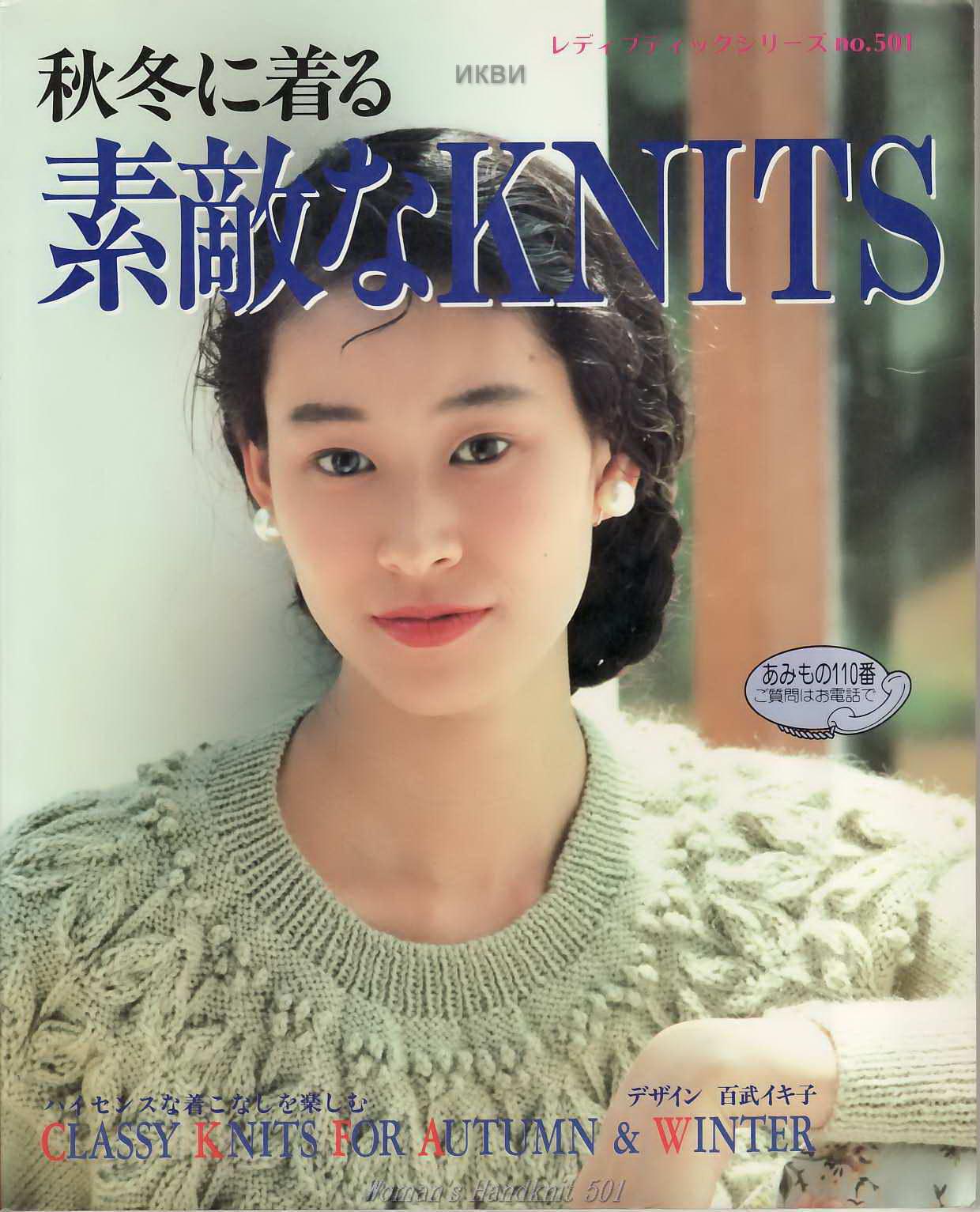Японские узоры спицами - запись пользователя marana(Наташа) (Наталья) 81