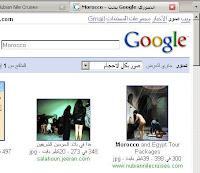 نتيجة البحث على جوجل