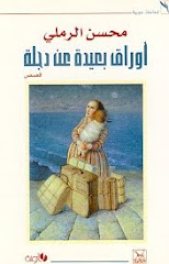 أوراق بعيدة عن دجلة/قصص: محسن الرملي 1998