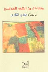 مختارات من الشعر الهولندي/ترجمة:مهدي النفري 2007