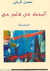 البحث عن قلب حي/مسرحيات:محسن الرملي 1997