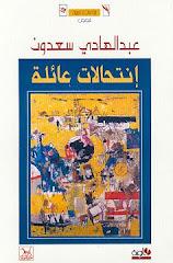 انتحالات عائلة/قصص:عبدالهادي سعدون 2002