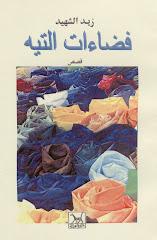فضاءات التيه/قصص: زيد الشهيد/ 2004