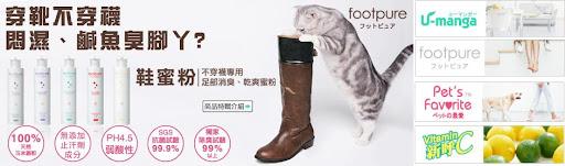 Footpure鞋蜜粉-網路訂購中心