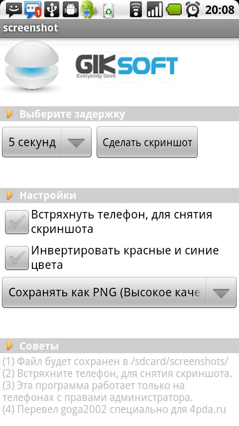 Как сделать скриншот на андроиде мейзу
