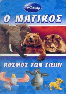 Συλλογήντοκιμαντέρ της disney για τα ζώα
