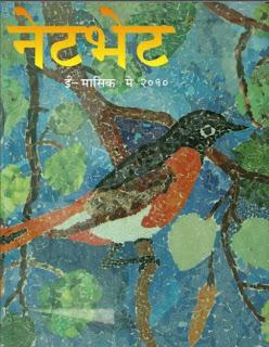 netbhet-emagazine