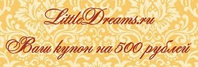 Ежемесячное участие от littledreams