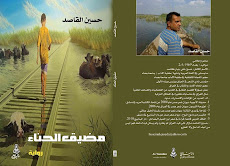 صدرت للشاعر حسين القاصد روايته الاولى مضيق الحناء عن دار الينابيع في دمشق وتقع الرواية في 97 صفحة