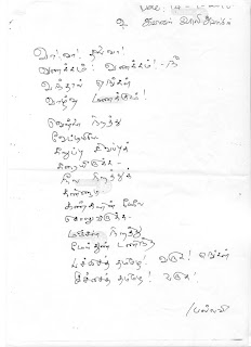 A song in praise of Kalignar by Vaali, composed by harris