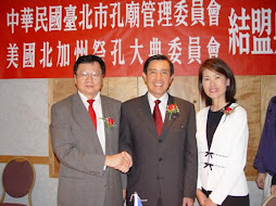 With Ying-Jiou Ma, Mayor of Taipei