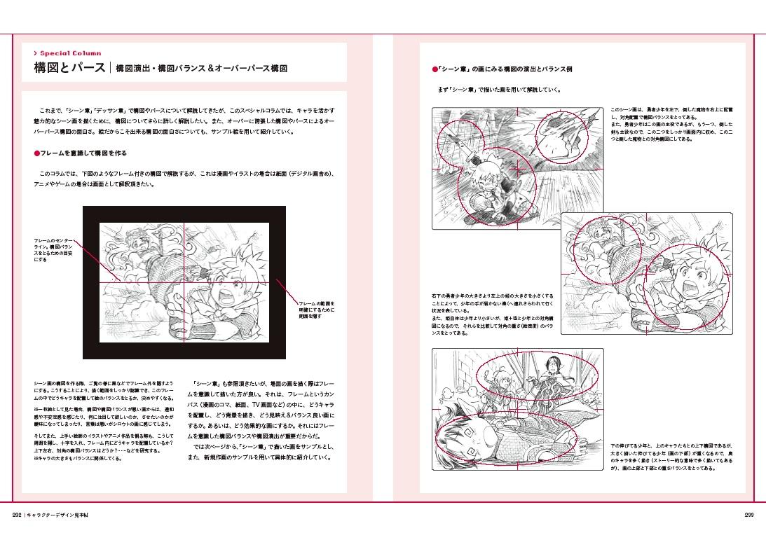 Character Design Art Books : Bnn international anime manga technique and art books