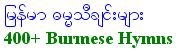 Burmese Hymns