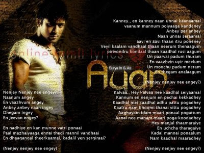 Ayan Tamil Songs Lyrics - lyricsinbox.com