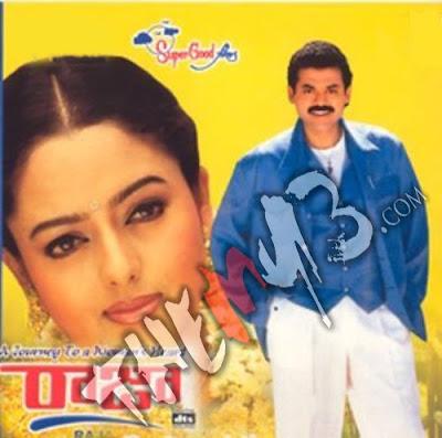 R Rajkumar Poster Raja (1999) Telugu Mov...