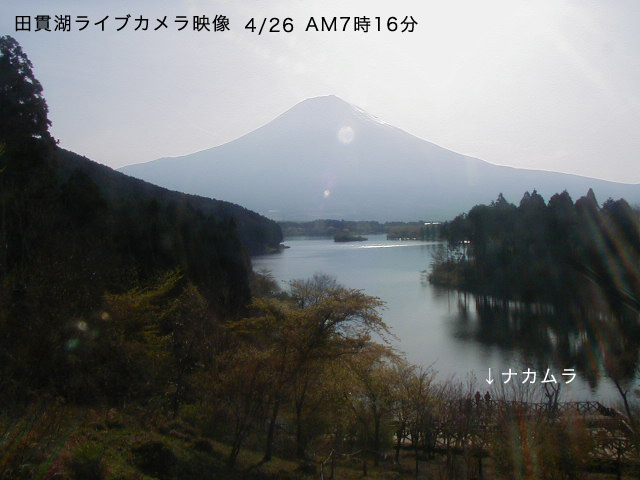 田貫湖 ライブカメラ