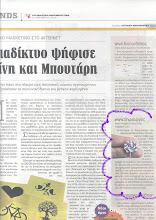 Published... / Δημοσιεύτηκα...