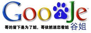 Imitaciones de Google y YouTube  en china