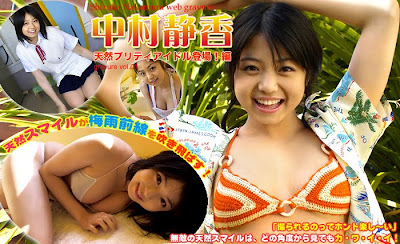 Shizuka Nakamura - @misty no. 231