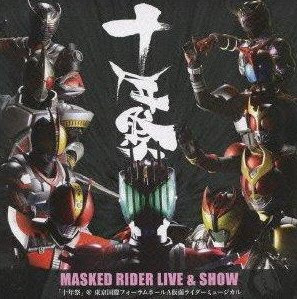 MASKED RIDER LIVE & SHOW 「10 nen sai」