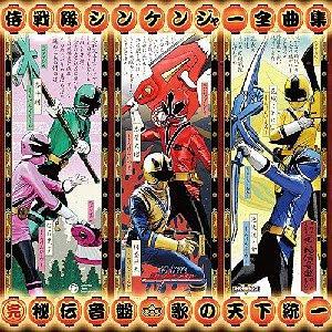Samurai Sentai Shinkenger Zenkyokushu