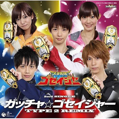 Gotcha ☆ Goseiger TYPE 2 REMIX