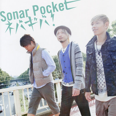 Sonar Pocket - Never Give Up! [Full Single]
