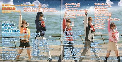 Gotcha ☆ Goseiger Cast Version