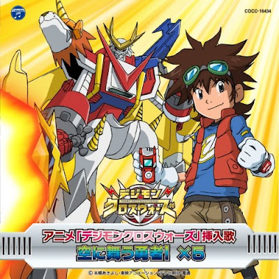 Digimon Xros Wars - Hero of the Skies X5 [Single]