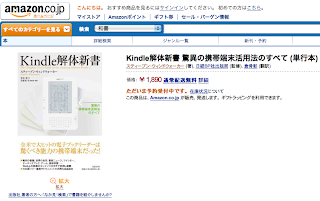Kindle Nation Spreads to Japan