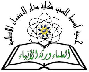 PERSATUAN USULUDDIN KOLEJ ISLAM DARUL RIDZUAN