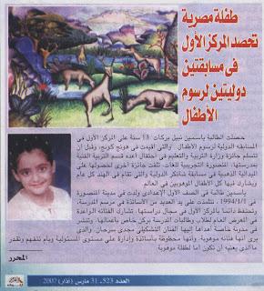 مجلة الأهرام العربى مارس 2007