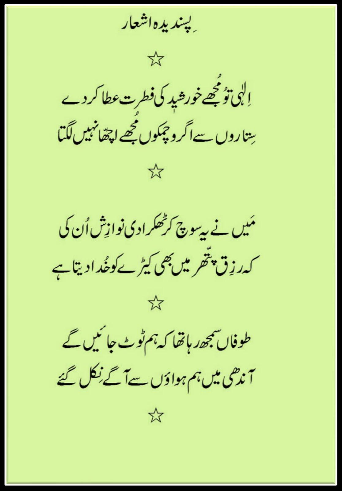 Urdu Poetry And Ghazals: Ghazal