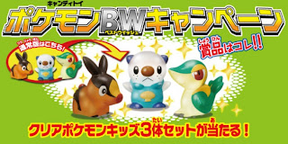 Pokemon Kids BW promotion clear ver