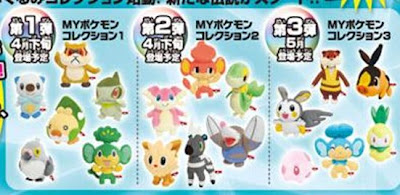 Pokemon Plish BW MyPokemonCollection Banpresto