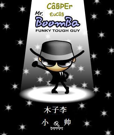 小帅bOOmBastic木子李 系滨