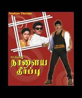 MEDICAL INFORMATION: Naalaya Theerpu Movie [1992] Naalaya Theerpu Cast