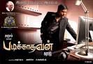 Padikathavan Tamil Movie