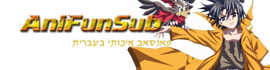 AniFunSub פאנסאב איכותי בעברית
