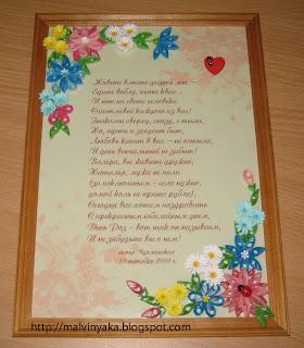 Песня про годовщину свадьбы