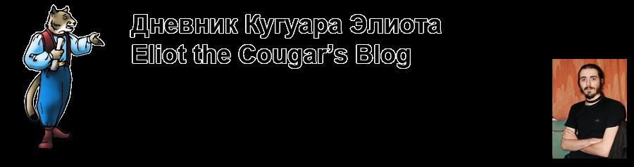 Дневник Кугуара