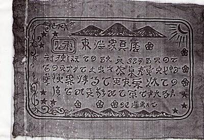 Samurai Certificate