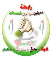مدونون من أجل فلسطين