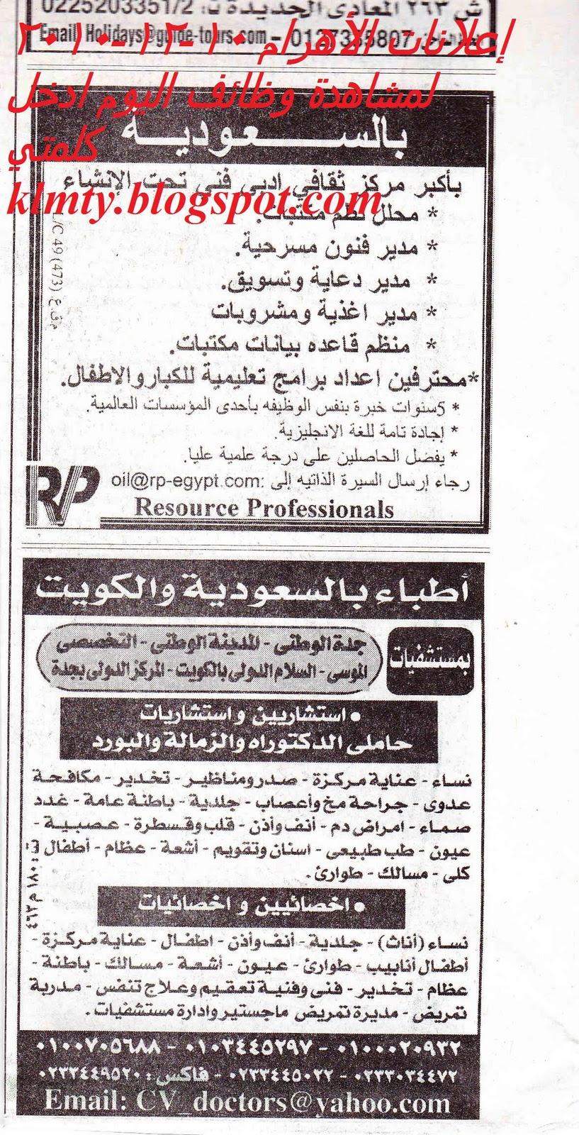 وظائف أهرام الجمعه 10/12/2010: http://goldpricesandcurrency.blogspot.com/2010/12/10122010_4331.html