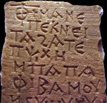 Escritura copta